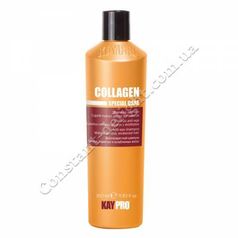 Шампунь с коллагеном для пористых и ослабленных волос KayPro Collagen Special Care Anti-age Shampoo 350 ml