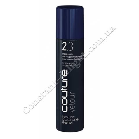 Спрей-воск для моделирования волос VELOUR ESTEL HAUTE COUTURE пластичная фиксация 100 ml