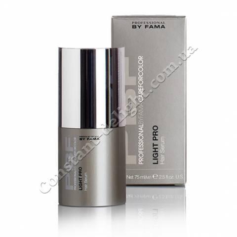 Сыворотка для блеска волос Professional By Fama Light Pro Hair Serum 75 ml