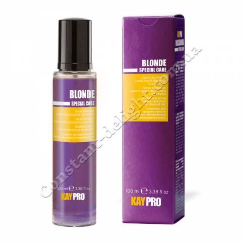 Сыворотка для блондированных волос с кристаллами сапфира KayPro Blonde Special Care Brightening Serum 100 ml