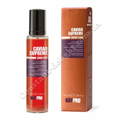Сыворотка для окрашенных и химически обработанных волос KayPro Caviar Supreme Color Care Caviar Serum 100 ml