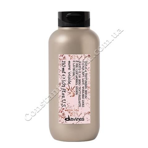 Текстурирующая сыворотка для блеска и мягкости волос Davines More Inside This is a Texturizing Serum 150 ml