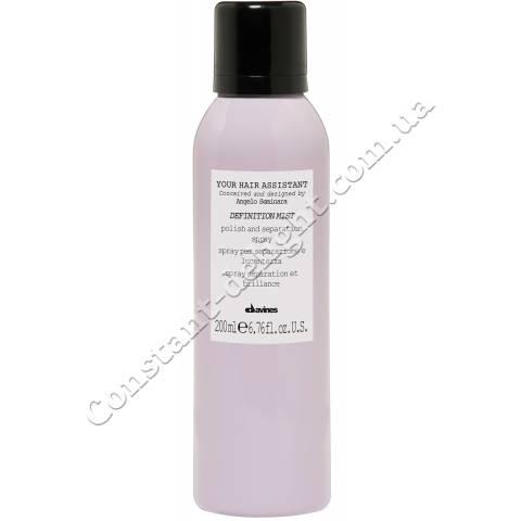 Текстурирующий спрей для блеска волос Davines Your Hair Assistant Definition Mist 200 ml
