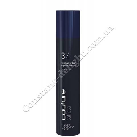Текстурирующий спрей для волос TAFFETA ESTEL HAUTE COUTURE 300 ml
