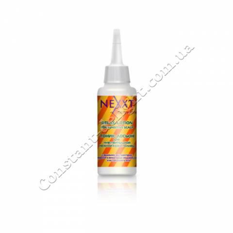 Тоник-лосьон успокаивающий для чувствительной и нежной кожи головы RELAX – LOTION FOR SENSITIVE SCALP 125 ml