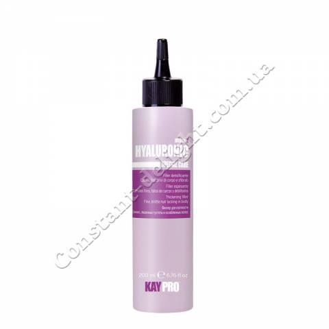 Уплотняющий филлер с гиалуроновой кислотой KayPro Hyaluronic Special Care Thickening Filler 200 ml