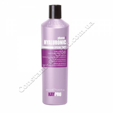 Уплотняющий шампунь с гиалуроновой кислотой KayPro Hyaluronic Special Care Thickening Shampoo 350 ml