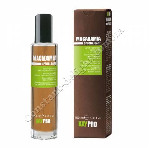 Восстанавливающая сыворотка для чувствительных и ломких волос KayPro Special Care Makadamia Serum 100 ml