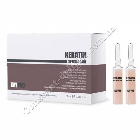 Восстанавливающий лосьон с кератином в ампулах KayPro Special Care Keratin 12x10 ml