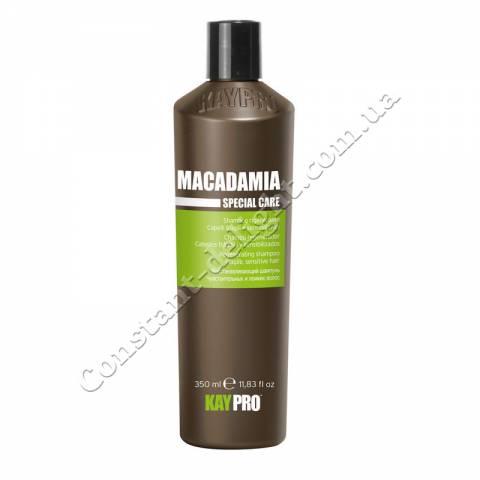 Восстанавливающий шампунь с маслом макадамии KayPro Macadamia Special Care Regenerating Shampoo 350 ml