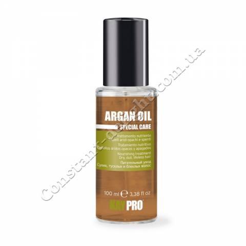 Жидкие кристаллы с маслом арганы KayPro Argan Oil Special Care 100 ml
