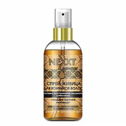 Экспресс-спрей Живица для секущихся и слабых волос Nexxt Professional EXPRESS SPRAY  FOR ENDS OF HAIR 120 ml