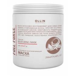 Интенсивная восстанавливающая маска с маслом кокоса Ollin Professional 250 ml