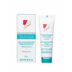 Крем для ног Восстановления гидробаланса Mavala Soin Hydro-Reparateur 50 ml