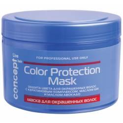 Маска для окрашенных волос Concept Color Protection Mask 500 ml