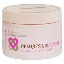 Маска для волос Орхидея&Жасмин Увлажнение и объем Concept (Hydration&Volume hair mask) 350 ml