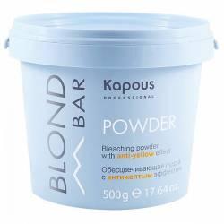 Обесцвечивающая пудра с антижелтым эффектом Kapous Professional Blond Bar Anti-Yellow Bleaching Powder 500 g