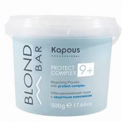 Обесцвечивающая пудра с защитным комплексом 9+ Kapous Professional Blond Bar Protect Complex 9+ Bleaching Powder 500 g