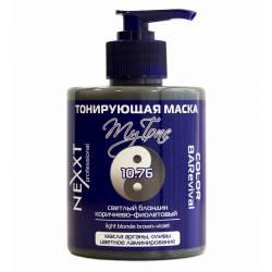 Тонуюча маска 10.76 світлий блондин коричнево-фіолетовий Nexxt Professional (light blonde brown-violet) 320 ml