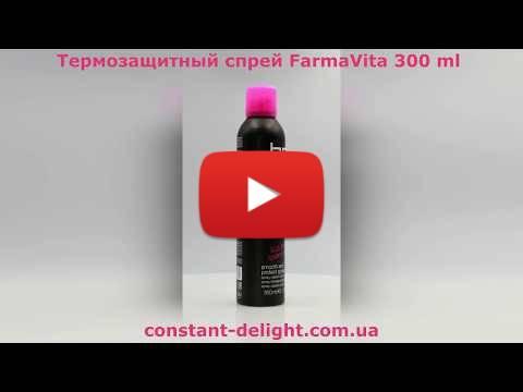 Embedded thumbnail for Сухой термозащитный спрей с выпрямляющим эффектом FarmaVita HD Life Style SMOOTH AND PROTECT SPRAY 300 ml